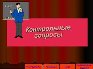 Автор презентации: Барсуков Сергей Владимирович Преподаватель Информатики и м