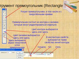 Инструмент прямоугольник (Rectangle Tool) Рисует прямоугольники, в том числе