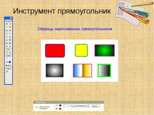 Инструмент прямоугольник Образцы нарисованных прямоугольников