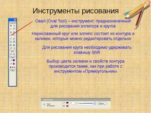 Инструменты рисования Овал (Oval Tool) – инструмент, предназначенный для рисо