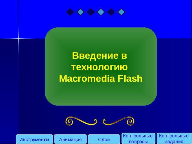 Введение в технологию Macromedia Flash Инструменты Анимация Слои Контрольные...