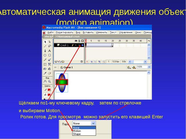 Автоматическая анимация движения объекта (motion animation) Щёлкаем по1-му кл...