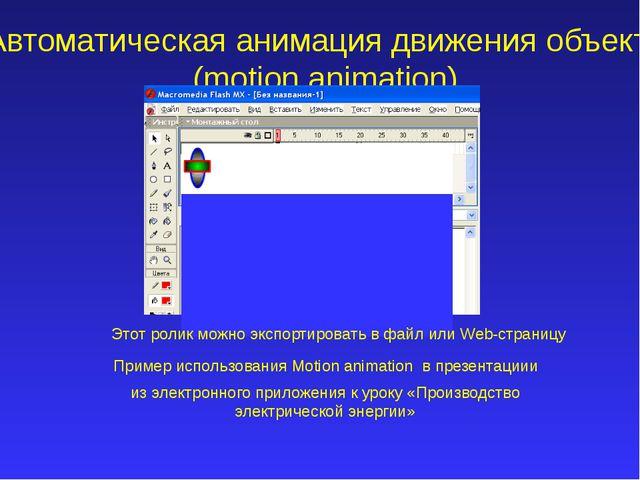Автоматическая анимация движения объекта (motion animation) Этот ролик можно...