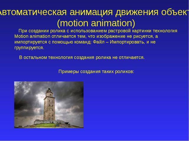 Автоматическая анимация движения объекта (motion animation) При создании роли...