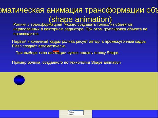 Автоматическая анимация трансформации объекта (shape animation) Ролики с тран...