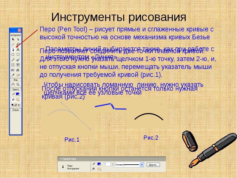 Инструменты рисования Перо (Pen Tool) – рисует прямые и сглаженные кривые с в...