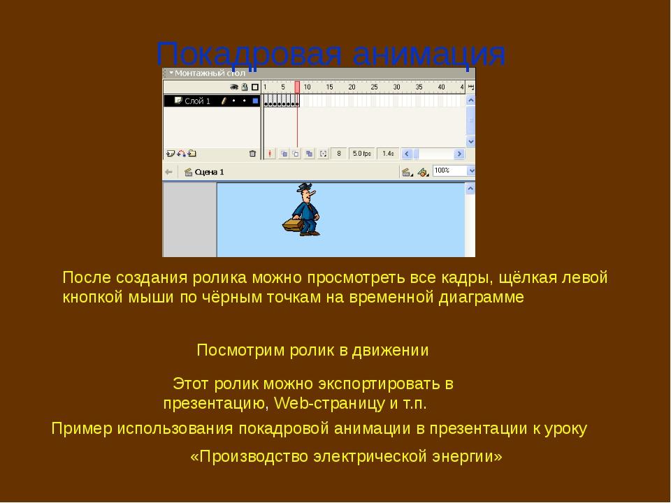 После создания ролика можно просмотреть все кадры, щёлкая левой кнопкой мыши...