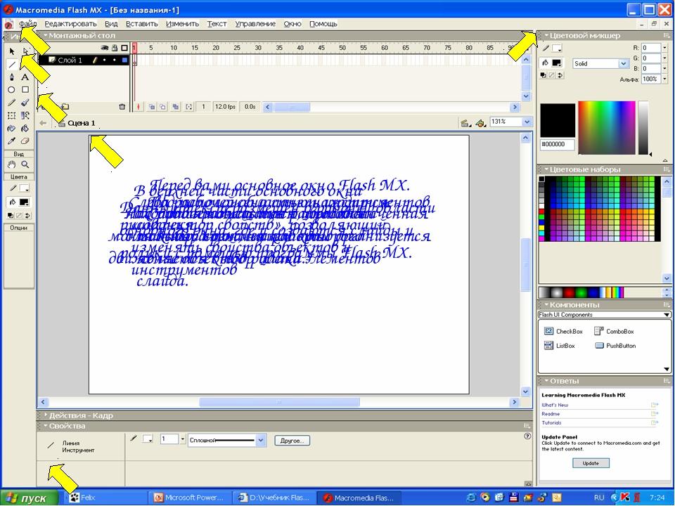 Перед вами основное окно Flash MX. Данный текст размещён в рабочей области о...