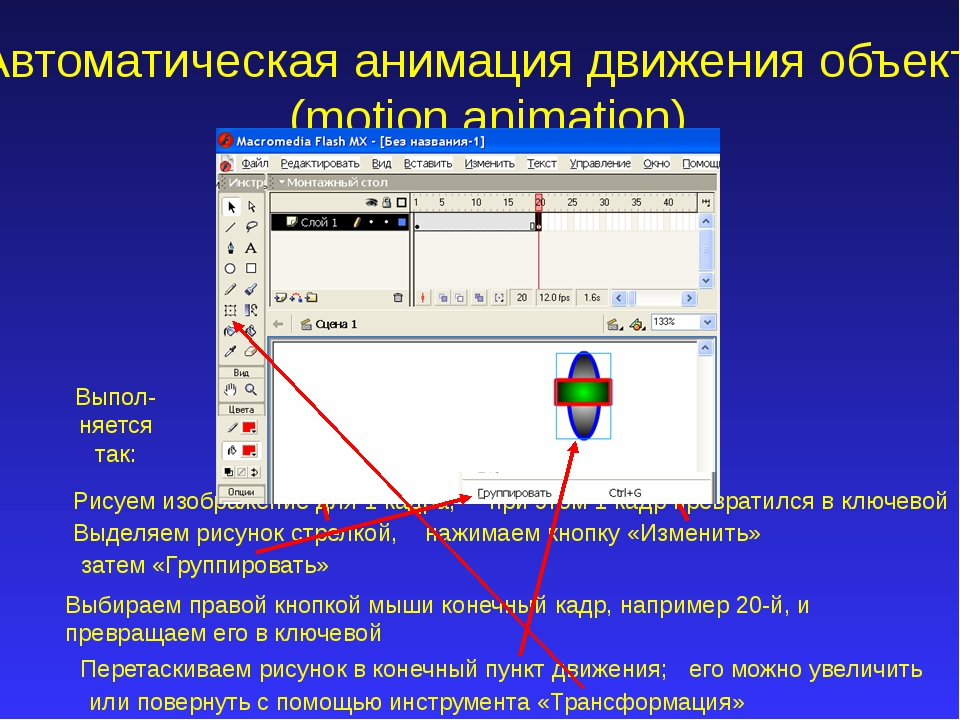 Автоматическая анимация движения объекта (motion animation) Рисуем изображени...