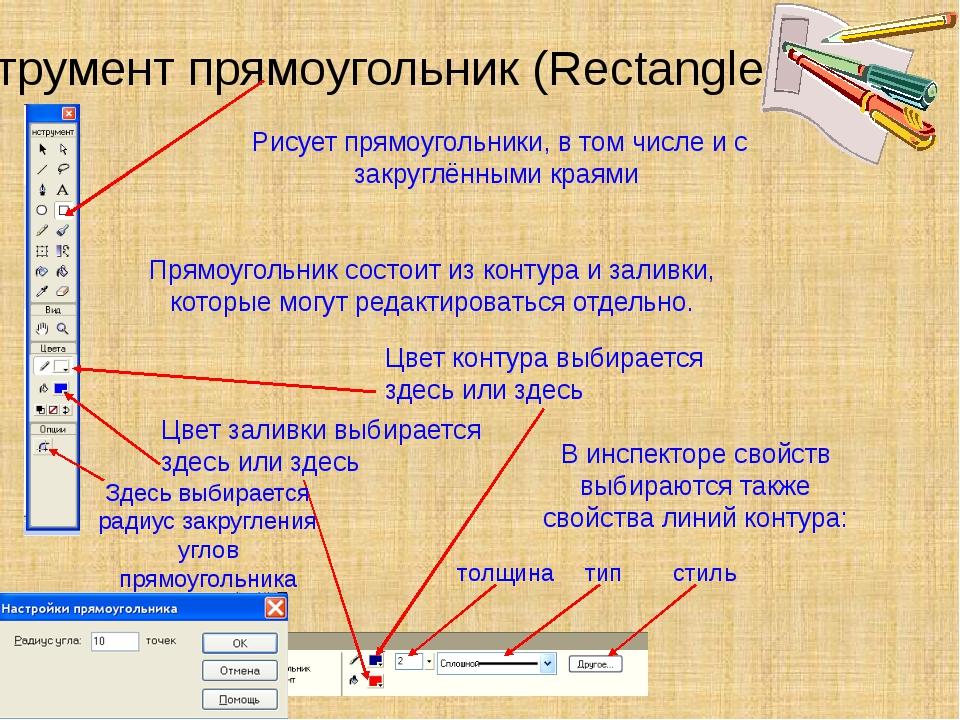 Инструмент прямоугольник (Rectangle Tool) Рисует прямоугольники, в том числе...