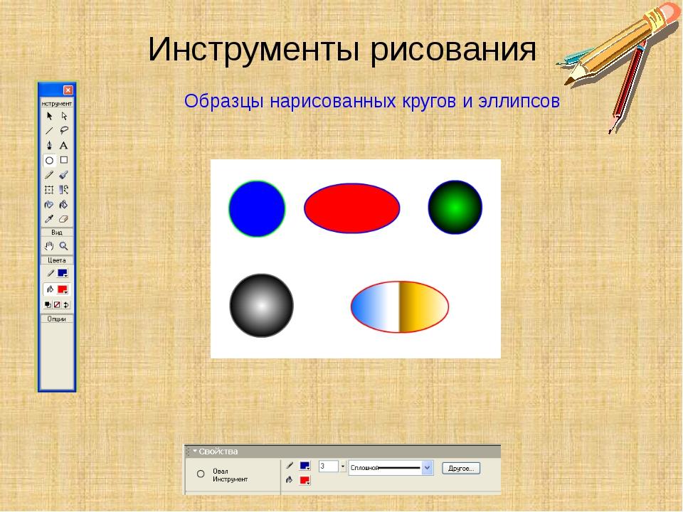 Инструменты рисования Образцы нарисованных кругов и эллипсов