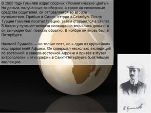 В 1908 году Гумилёв издал сборник «Романтические цветы». На деньги, полученны