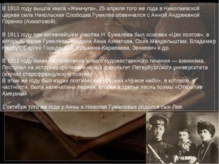 В 1910 году вышла книга «Жемчуга», 25 апреля того же года в Николаевской церк
