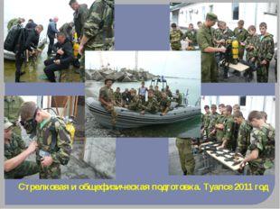 Стрелковая и общефизическая подготовка. Туапсе 2011 год