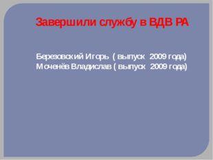 Завершили службу в ВДВ РА Березовский Игорь ( выпуск 2009 года) Моченёв Влади