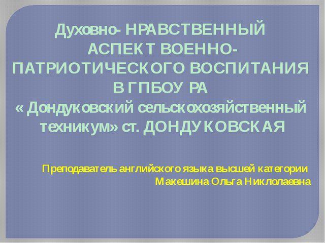 Духовно- НРАВСТВЕННЫЙ АСПЕКТ ВОЕННО- ПАТРИОТИЧЕСКОГО ВОСПИТАНИЯ В ГПБОУ РА «...