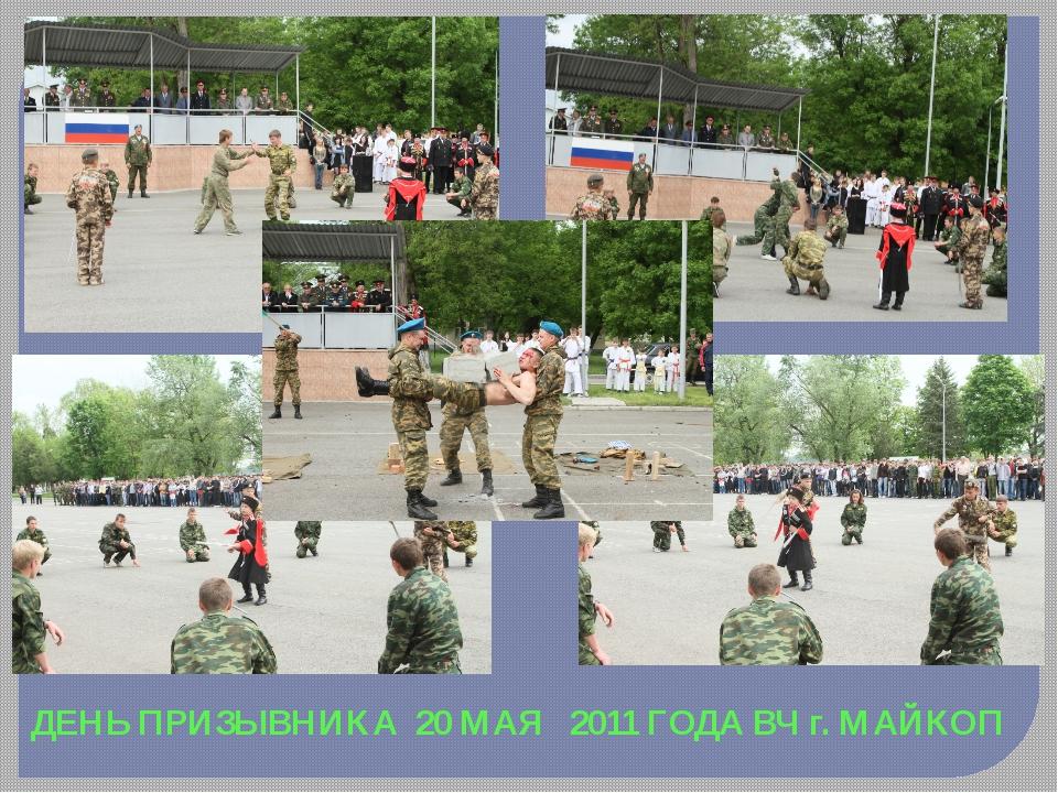 ДЕНЬ ПРИЗЫВНИКА 20 МАЯ 2011 ГОДА ВЧ г. МАЙКОП