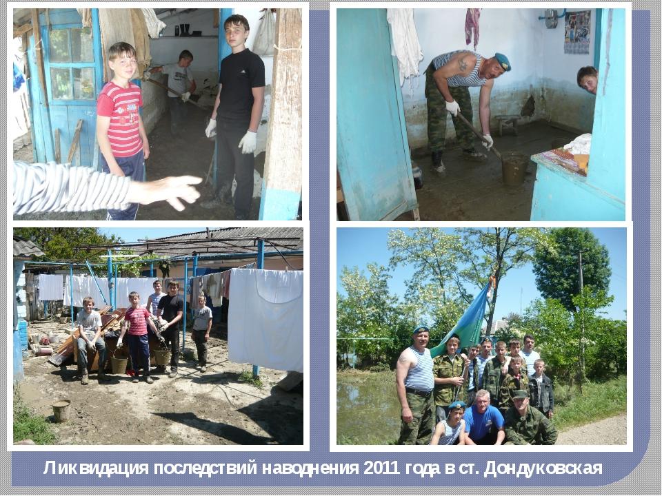 Ликвидация последствий наводнения 2011 года в ст. Дондуковская
