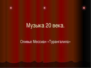 Музыка 20 века. Оливье Мессиан «Турангалила»
