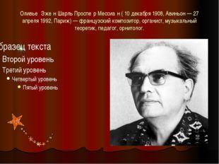 Оливье́ Эже́н Шарль Проспе́р Мессиа́н ( 10 декабря 1908, Авиньон — 27 апреля