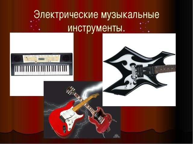 Электрические музыкальные инструменты.