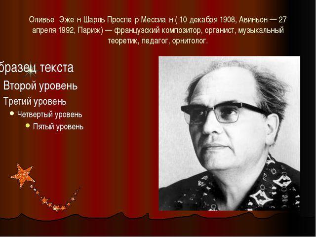 Оливье́ Эже́н Шарль Проспе́р Мессиа́н ( 10 декабря 1908, Авиньон — 27 апреля...
