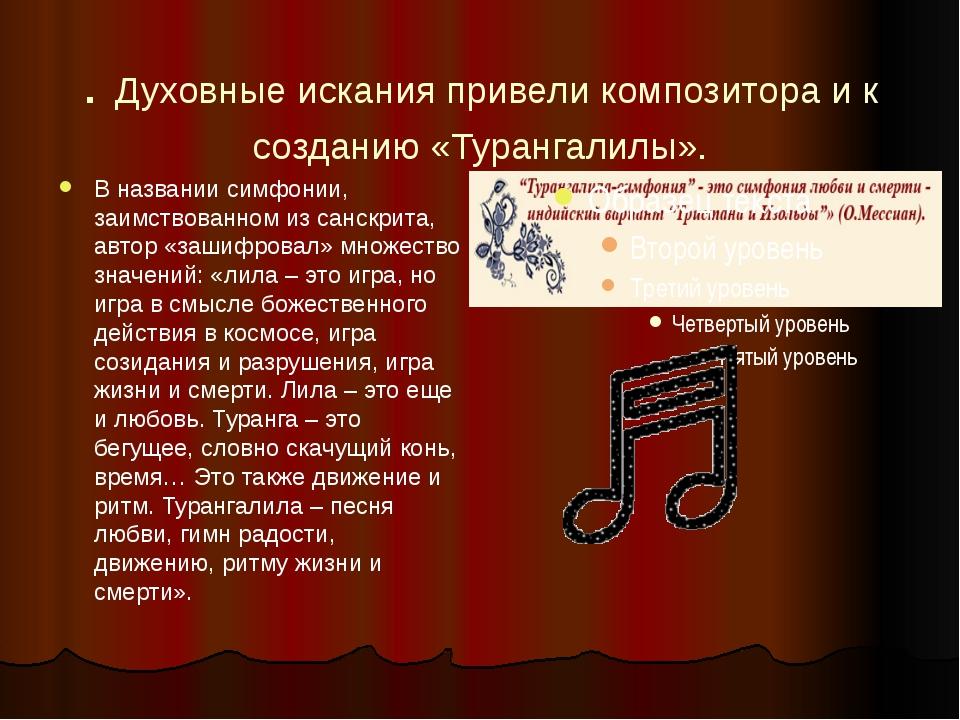 . Духовные искания привели композитора и к созданию «Турангалилы». В названии...