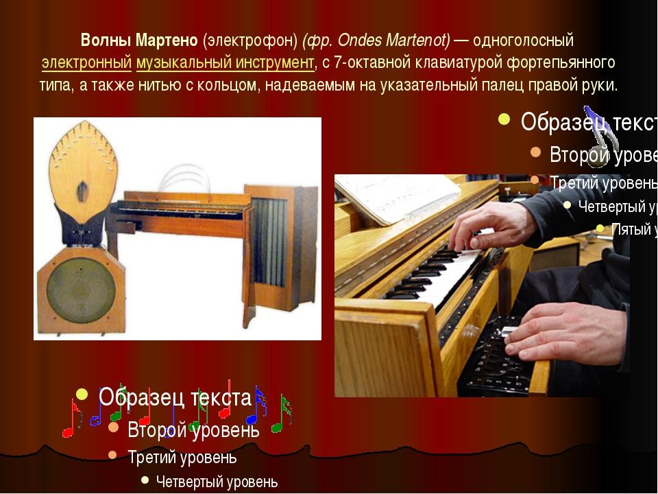 Волны Мартено (электрофон) (фр. Ondes Martenot) — одноголосный электронный му...