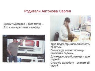 Родители Антонова Сергея Труд медсестры нельзя назвать простым, Она всегда о