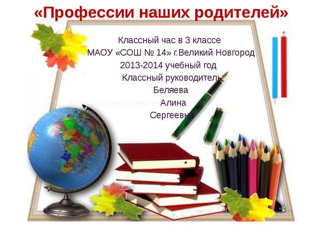 «Профессии наших родителей» Классный час в 3 классе МАОУ «СОШ № 14» г.Великий...