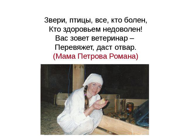 Звери, птицы, все, кто болен, Кто здоровьем недоволен! Вас зовет ветеринар –...