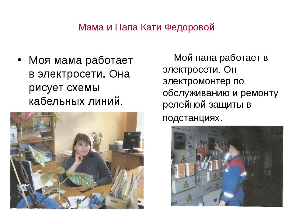 Мама и Папа Кати Федоровой Моя мама работает в электросети. Она рисует схемы...