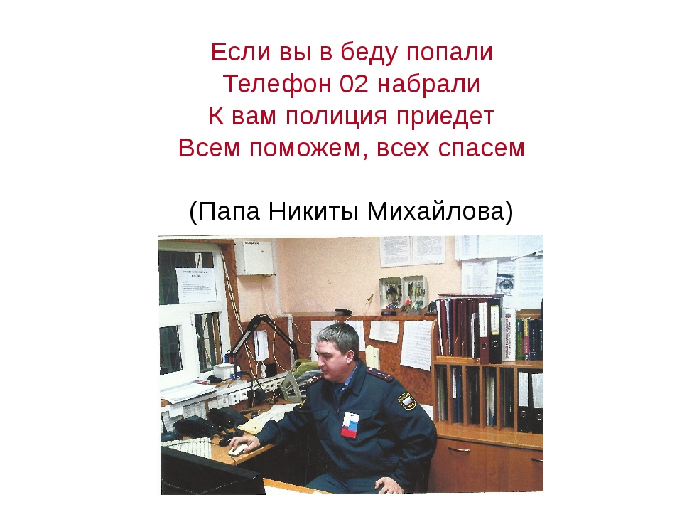 Если вы в беду попали Телефон 02 набрали К вам полиция приедет Всем поможем,...