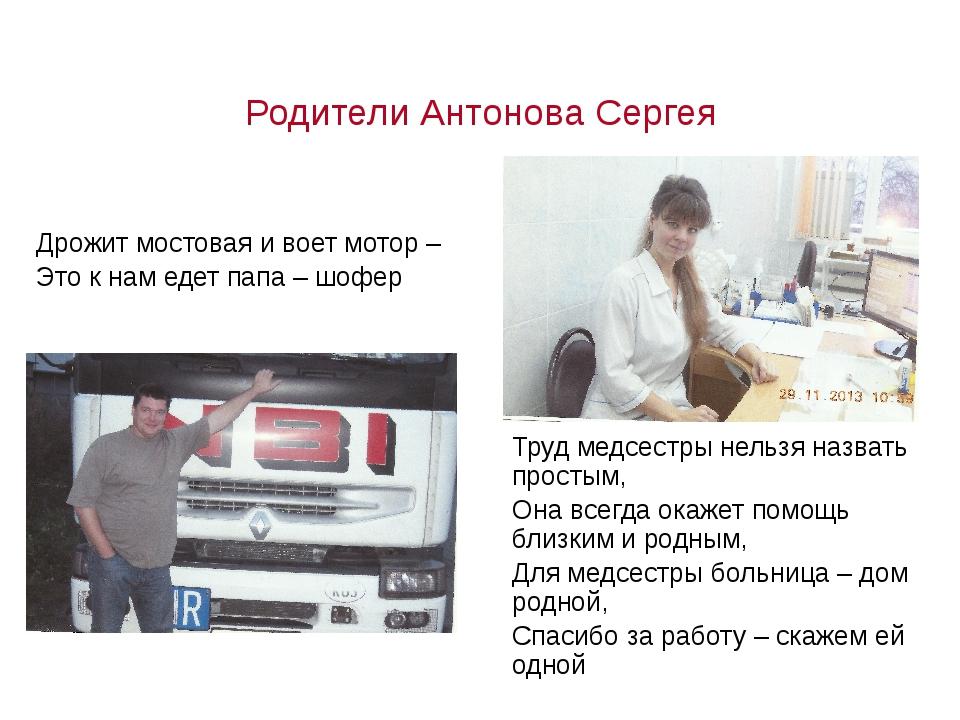 Родители Антонова Сергея Труд медсестры нельзя назвать простым, Она всегда о...