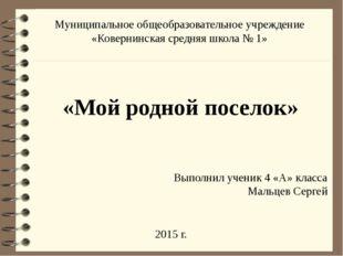 Муниципальное общеобразовательное учреждение «Ковернинская средняя школа № 1»