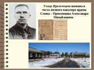 Улица Пряженцева названа в честь полного кавалера ордена Славы – Пряженцова А