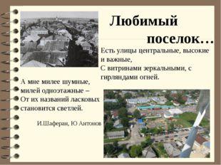 Любимый поселок… Есть улицы центральные, высокие и важные, С витринами зеркал