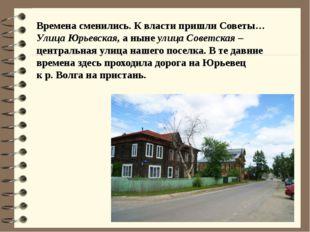 Времена сменились. К власти пришли Советы… Улица Юрьевская, а ныне улица Сове