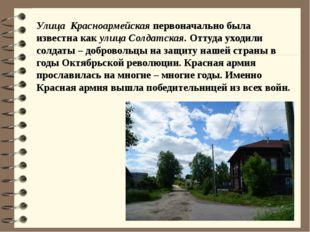 Улица Красноармейская первоначально была известна как улица Солдатская. Оттуд