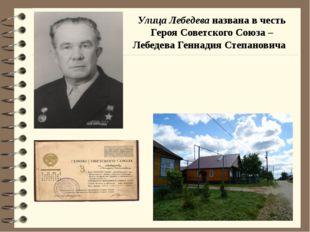 Улица Лебедева названа в честь Героя Советского Союза – Лебедева Геннадия Сте
