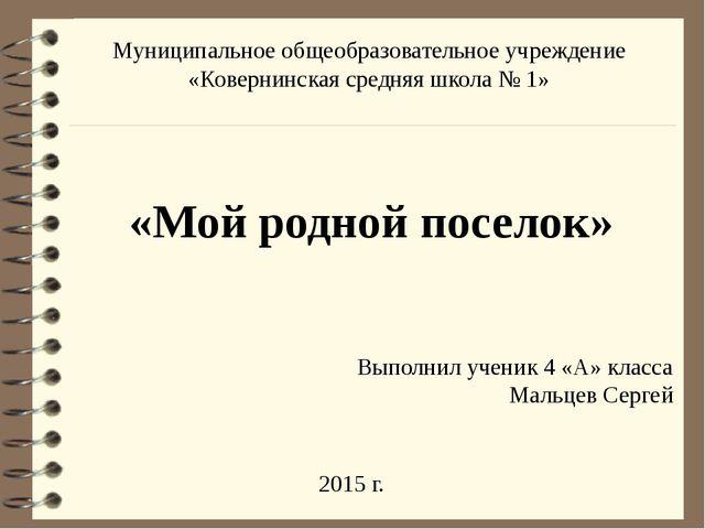 Муниципальное общеобразовательное учреждение «Ковернинская средняя школа № 1»...