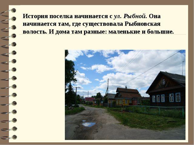История поселка начинается с ул. Рыбной. Она начинается там, где существовала...