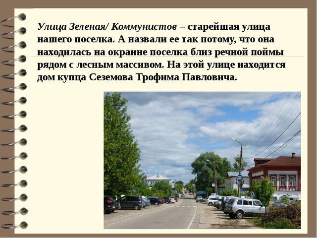 Улица Зеленая/ Коммунистов – старейшая улица нашего поселка. А назвали ее так...