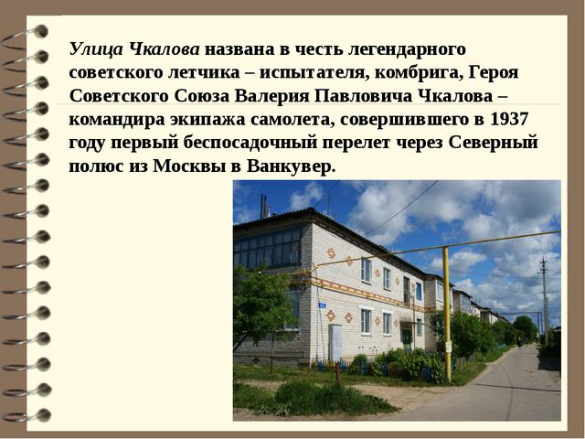 Улица Чкалова названа в честь легендарного советского летчика – испытателя, к...