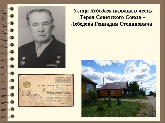 Улица Лебедева названа в честь Героя Советского Союза – Лебедева Геннадия Сте...