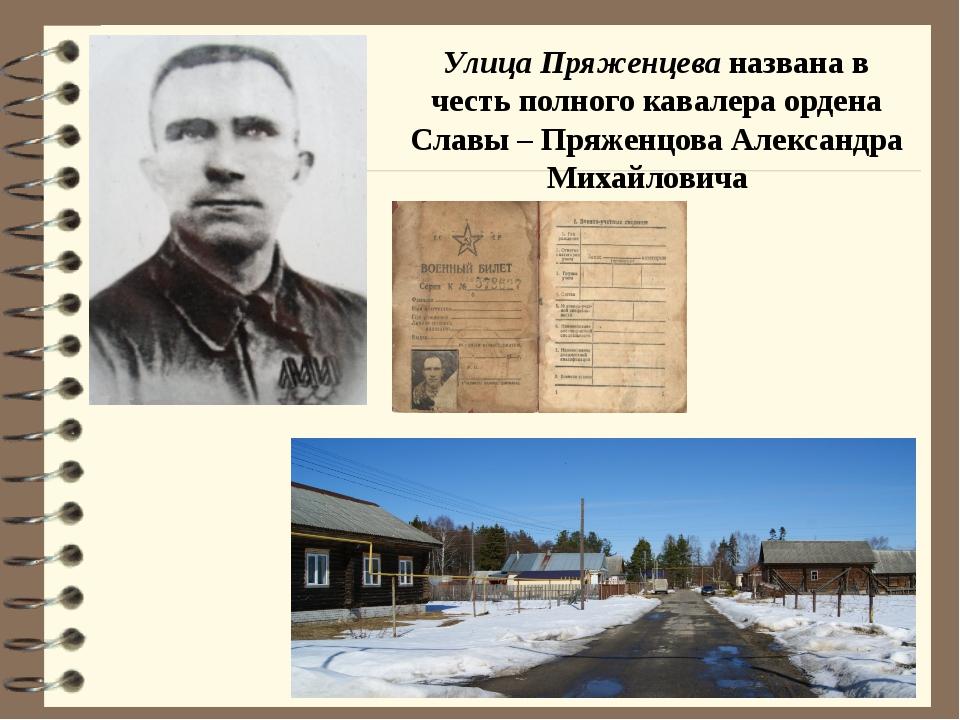 Улица Пряженцева названа в честь полного кавалера ордена Славы – Пряженцова А...
