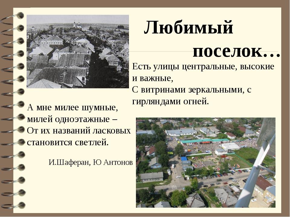 Любимый поселок… Есть улицы центральные, высокие и важные, С витринами зеркал...