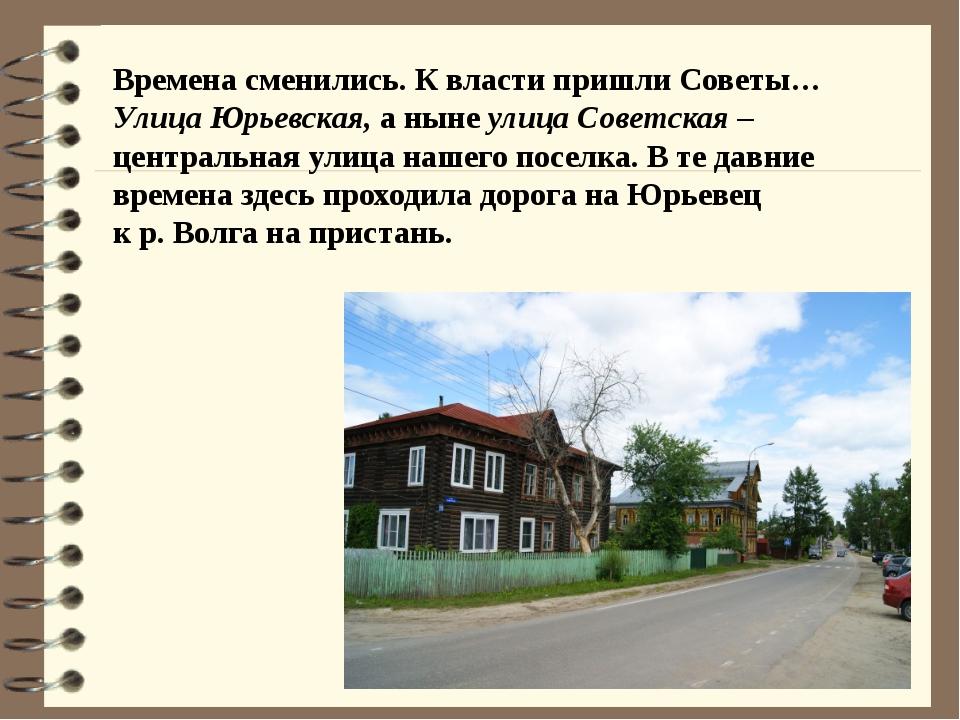 Времена сменились. К власти пришли Советы… Улица Юрьевская, а ныне улица Сове...