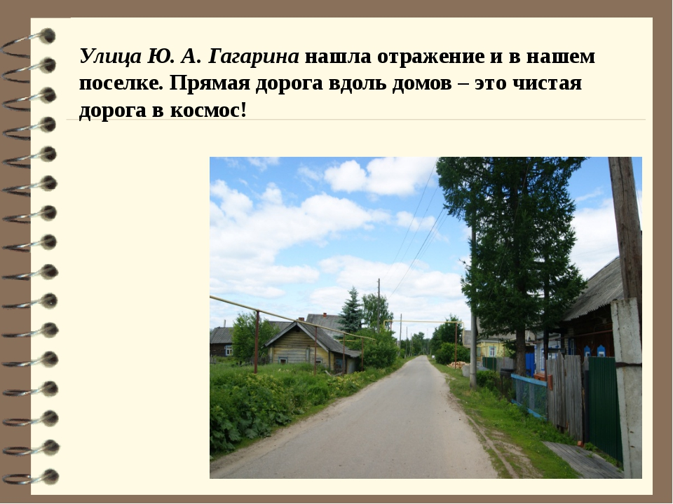 Улица Ю. А. Гагарина нашла отражение и в нашем поселке. Прямая дорога вдоль д...
