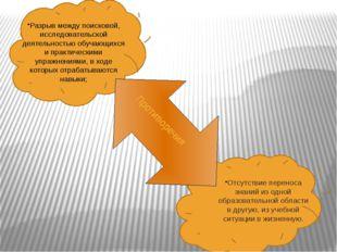 Разрыв между поисковой, исследовательской деятельностью обучающихся и практи